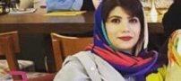 جسد سها رضا نژاد دختر گمشده پیدا شد (عکس)