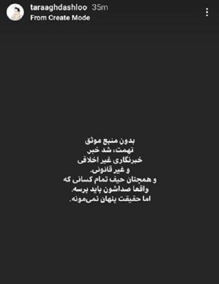 جنجال اتهام آزار جنسی به آیدین آغداشلو هنرمند ایرانی (عکس)