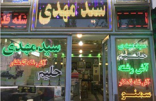 جوک ها و سوژه های خنده دار ایران