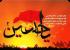 متن مداحی و روضه امام حسین در محرم