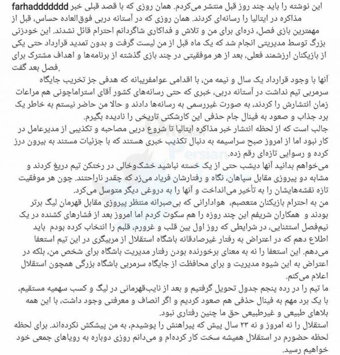 جزئیات و دلیل استعفای فرهاد مجیدی از استقلال و واکنش باشگاه (عکس)