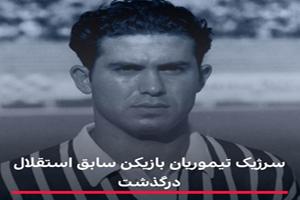 علت فوت سرژیک تیموریان بازیکن استقلال و واکنش فوتبالیست ها (عکس)