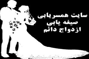 معرفی خانم های صیغه ای به همراه عکس و مکان ( عکس)