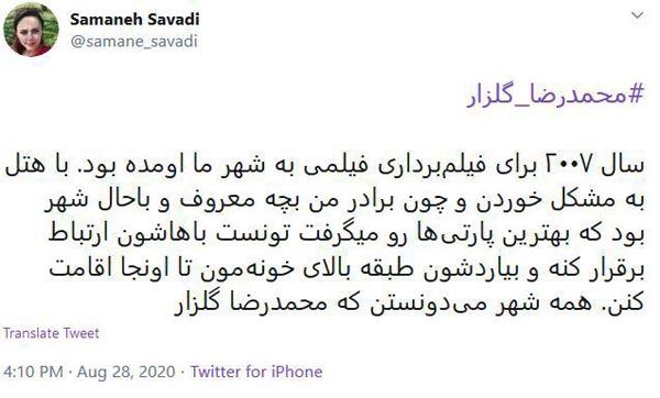 داستان عجیب سمانه از تجاوز جنسی محمدرضا گلزار (عکس)