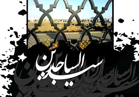 عکس و پیام تسلیت شهادت امام سجاد (ع)