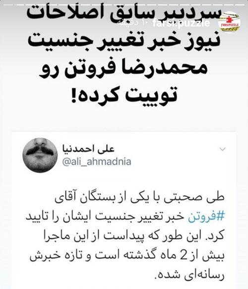 جزئیات تغییر جنسیت محمد رضا فروتن ( عکس و سند )