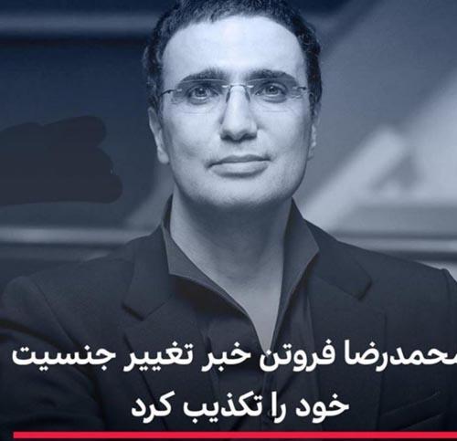 واکنش محمد رضا فروتن به خبر تغییر جنسیت خود ( عکس )