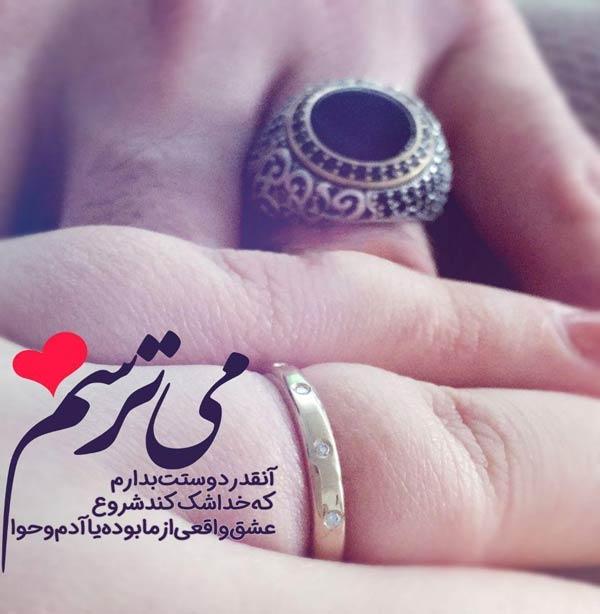 زیباترین عکس و متن های عاشقانه و احساسی