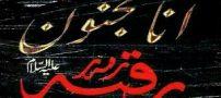 پیامک نشلیت روز شهادت حضرت رقیه