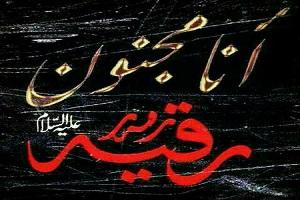 پیامک تسلیت روز شهادت حضرت رقیه
