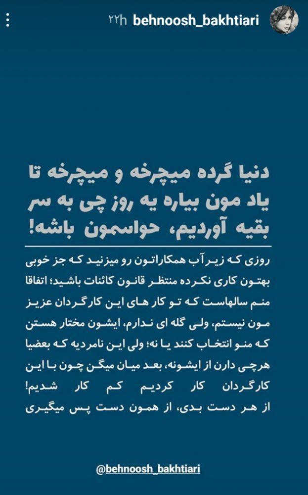 حمله سحر زکریا به بهنوش بختیاری بعد از کنایه بهنوش به گلایه اش از مهران مدیری (عکس)