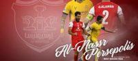 پیروزی و صعود پرسپولیس به فینال لیگ قهرمانان آسیا (فیلم و عکس)