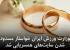 تقاضای مسدود شدن همه سایتهای همسریابی از طرف وزارت ورزش (عکس)