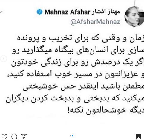 افشاگری مهناز افشار در مورد کیمیا علیزاده و شوهرش ( عکس )