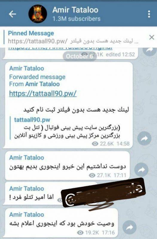 خبر مرگ تتلو در کانال تلگرامش (عکس)