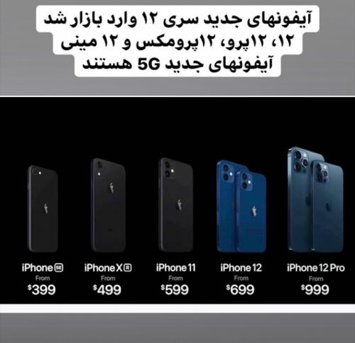 مشخصات جدیدترین مدل گوشی اپل آیفون ۱۲ ( عکس )