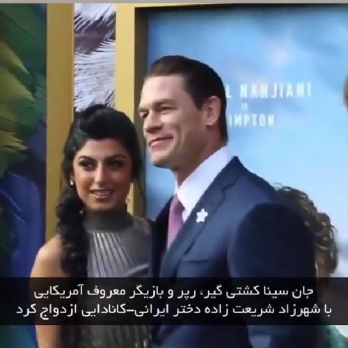 جشن عروسی جان سینا ستاره هالیوود با دختر ایرانی ( عکس )