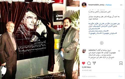 لغو ناگهانی مراسم هفتم شجریان در تهران ( عکس )