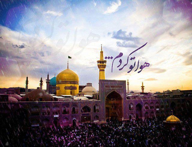 عکس پروفایل و پیامک تسلیت شهادت امام رضا