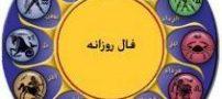 فال روز شنبه ۲۶ مهر ۹۹