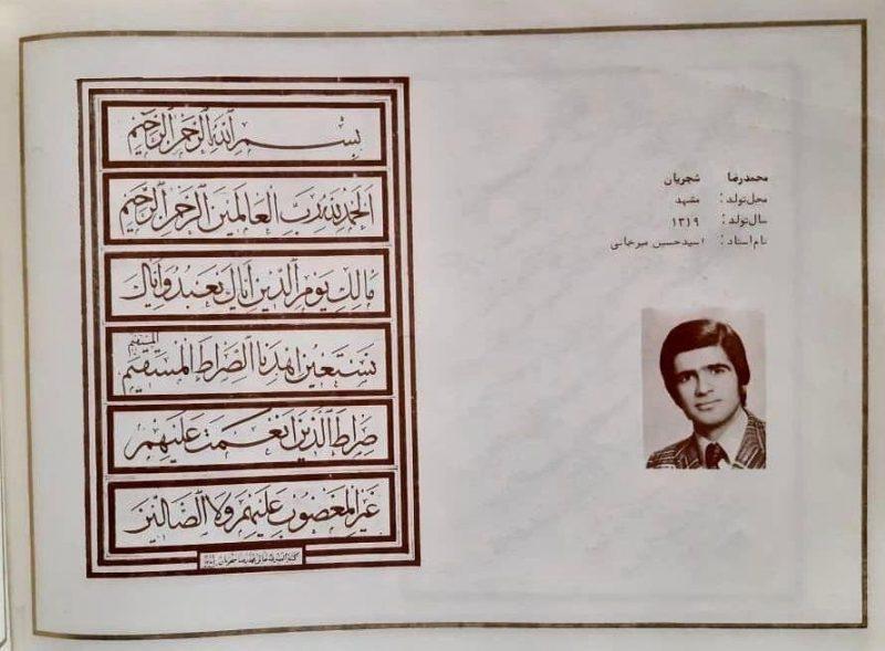 قرآنی که استاد شجریان خوشنویسی کرده بود ( عکس )