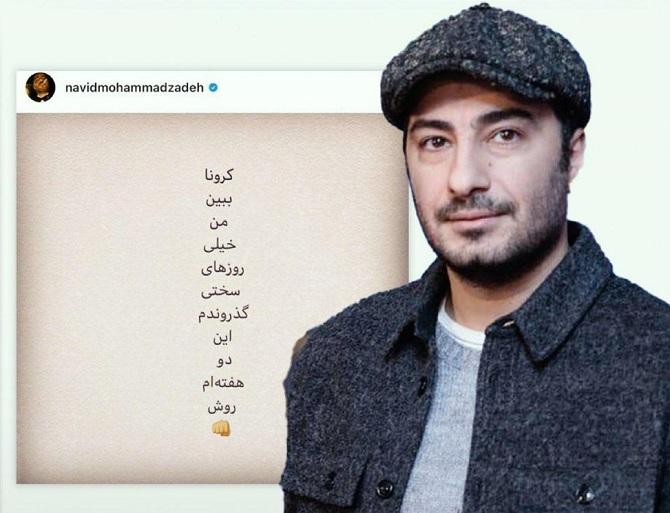 نوید محمد زاده به کرونا مبتلا شد ( واکنش نوید به کرونا )