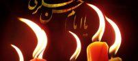 اس ام اس تسلیت شهادت امام حسن عسگری