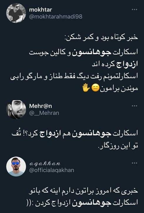 واکنش پسران ایرانی به ازدواج اسکارلت جوهانسون بازیگر زیبای هالیوود + (عکس عروسی)