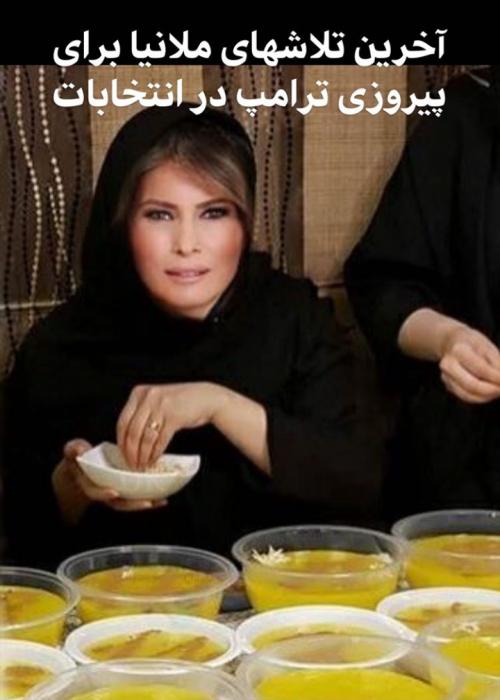 بهترین عکسهای خنده دار و جوک های انتخابات آمریکا