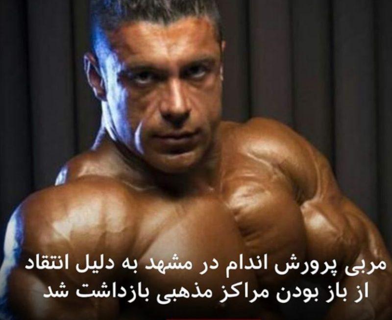فیلم دستگیری قهرمان بدنسازی در مشهد به اتهام توهین به مقدسات