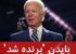 جو بایدن رئیس جمهور آمریکا شد ( عکس واکنش ها به پیروزی بایدن)