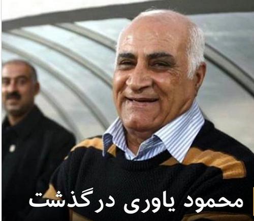 کرونا جان سرمربی سابق تیم فوتبال ایران را گرفت ( عکس )