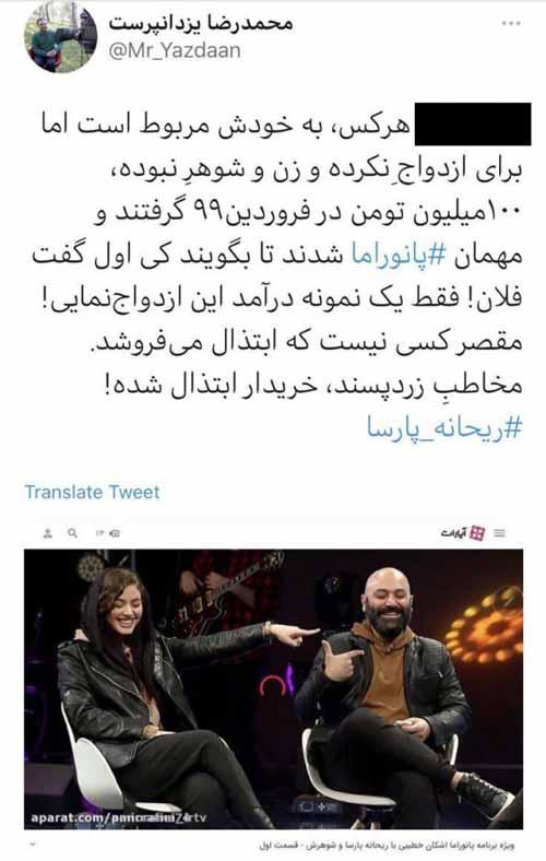 کاسبی صد میلیون تومنی ریحانه پارسا و مهدی کوشکی از ازدواج سفید