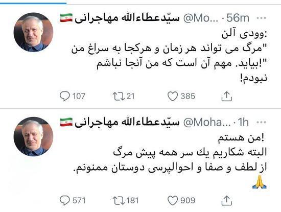 ماجرای قتل عطاء الله مهاجرانی وزیر ارشاد سابق ( عکس )
