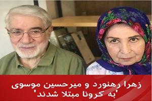 میرحسین موسوی و زهرا رهنورد کرونا گرفتند