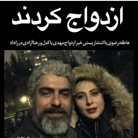 ازدواج مجدد مهدی پاکدل با رعنا آزادی ور ( عکس و بیوگرافی )