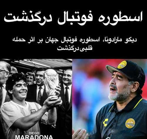 بیوگرافی دیهگو مارادونا و علت فوت ( عکسهای  مارادونا )