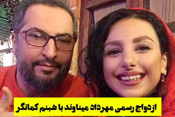 ازدواج فوتبالیست سابق تیم ملی ایران در تاریخ لاکچری 99/9/9