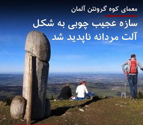 معمای ناپدید شدن مجسمه آلت مردانه در کوههای آلمان ( عکس )