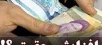 جزئیات افزایش ۷۰۰ هزار تومانی حقوق بازنشستگان