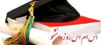 متن و عکس تبریک روز دانشجو