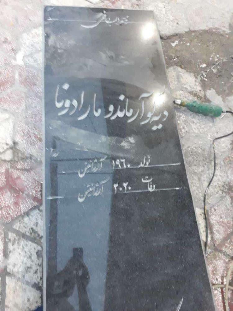 سنگ قبر دیگو مارادونا در ایران ساخته شد ( عکس )