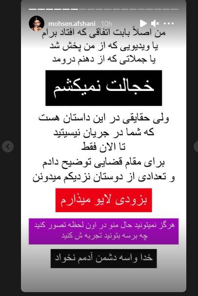 ماجرای عکس لخت محسن افشانی در ترکیه و شکایت در ایران ( عکس )