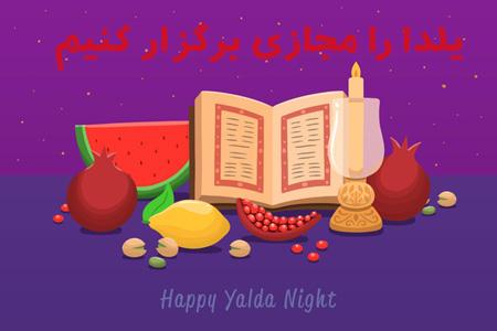 عکس نوشته شب یلدا در خانه بمانیم ( شب یلدای مجازی )