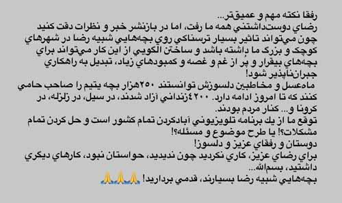 توضیح و واکنش احسان علیخانی درباره خودکشی رضا کودک کار بی آرزو ( عکس )