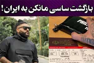ساسی مانکن به ایران برگشت + فیلم حضور ساسی در تهران