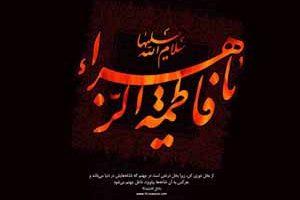 اشعار زیبا و جدید شهادت حضرت فاطمه ( عکس تسلیت )