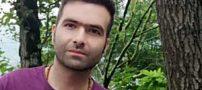 جزئیات کشف جنازه معین شریفی پس از 4 ماه گمشدن در جنگلهای کرد کوی ( عکس )