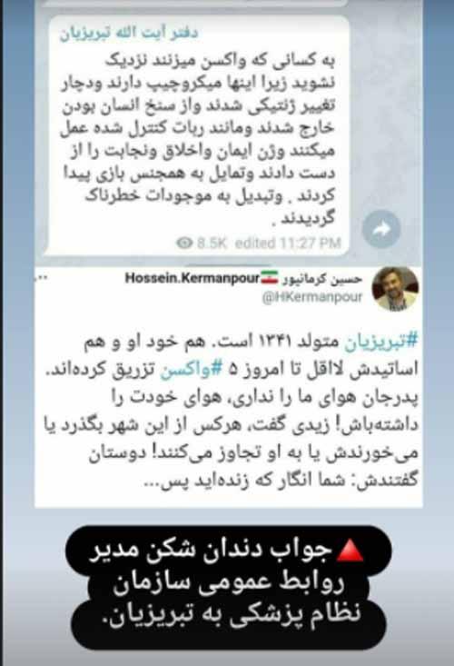 نظر عجیب دفتر تبریزیان درباره واکسن کرونا و پاسخ وزارت بهداشت