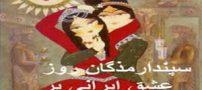 عاشقانه ترین عکس و متن تبریک سپندارمزگان روز عشق ایرانی